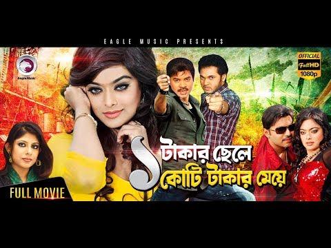 Ek Takar Chele Koti Takar Meye   Maruf, Sahara   Romantic Bengali Movie   Exclusive Release
