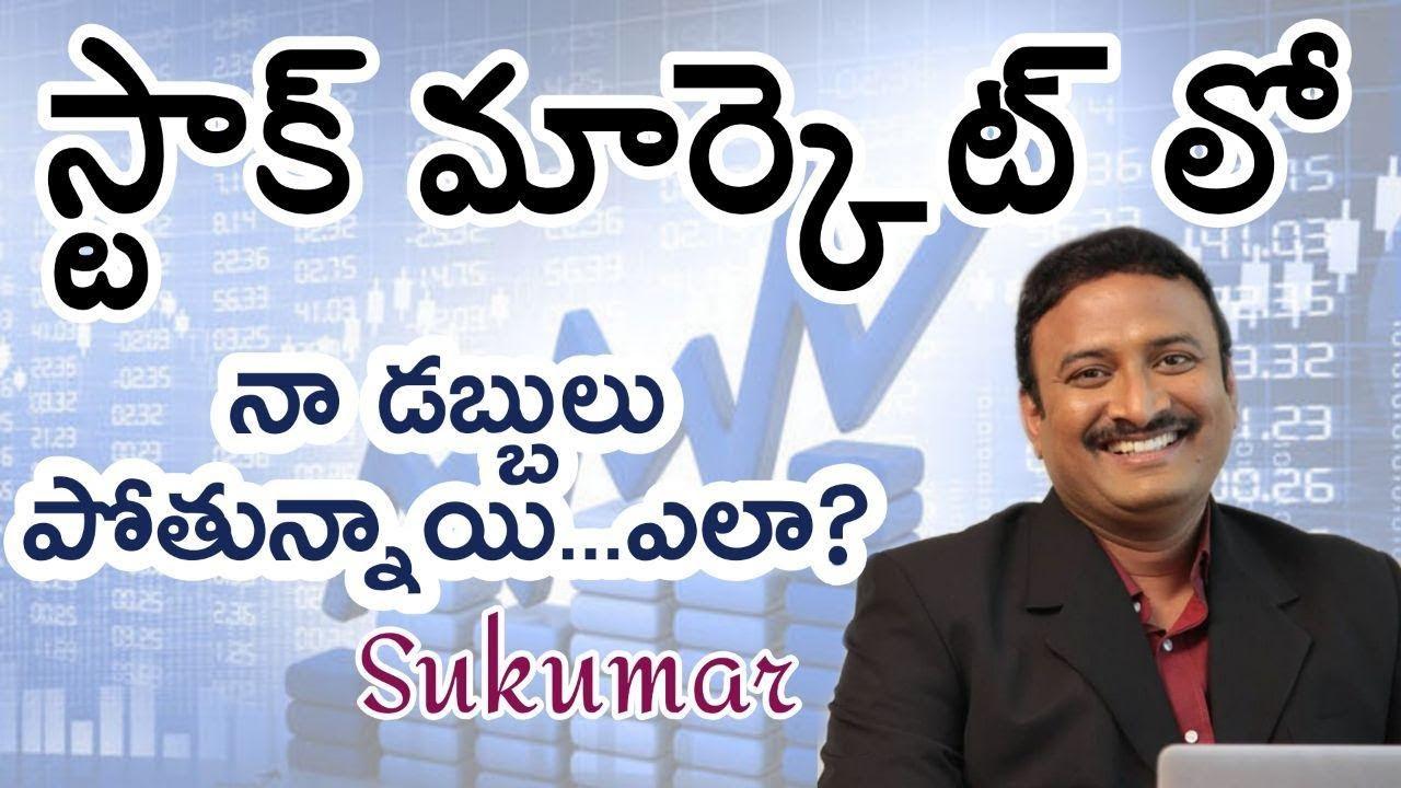 Investing Stock Market | స్టాక్ మార్కెట్ లో నా డబ్బులు పోతున్నాయి..ఎలా? | BG Sukumar | IMPACT | 2020