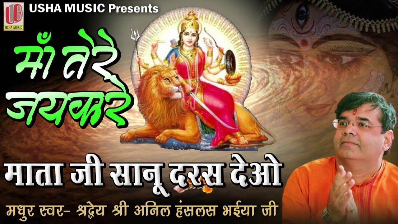 mata ji sanu darshan diyo ek original video song 2016 hindi bhakti geet hd anilhanslasji youtube
