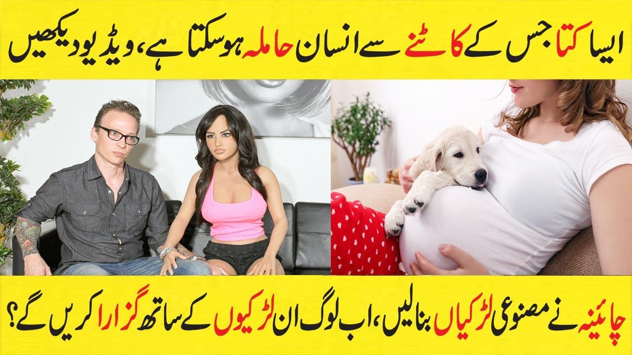 China Na Mardo Ka Liye Masnoi Larkiyan Bana Li | Random Facts in Hindi/Urdu