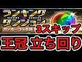 【パズドラ】ランキングダンジョン ガンホーコラボ杯 128,654点【ダックス】