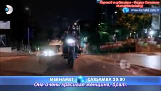 Милосердие (Merhamet) - анонс 21-ой серии с русскими субтитрами