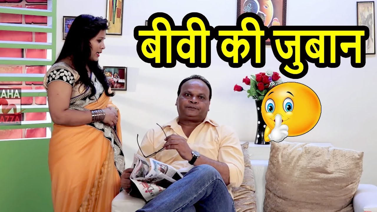 बीवी की जुबान   Husband Wife Hilarious Jokes i Hindi   Funny Comedy Videos
