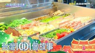 用心烹煮鹹水雞 洗心革面賺回親情 part3 台灣1001個故事