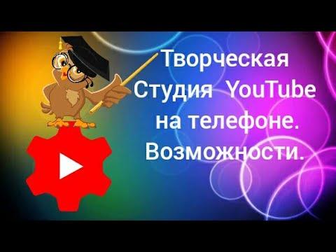 НУЖНАЯ программа Для Видеоблогера. Творческая Студия YouTube на телефоне.