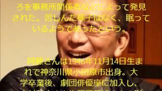 阿藤快さん死因は大動脈破裂.