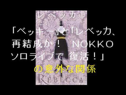 「ベッキー」と「レベッカ、再結成か!NOKKOソロライブで復活!」の意外な関係