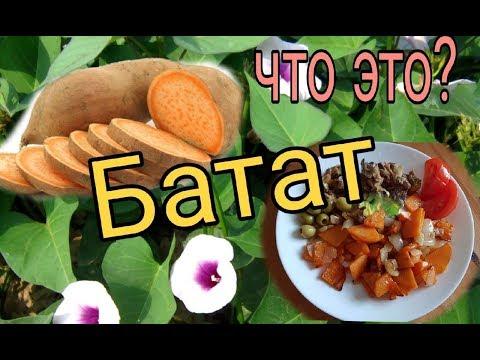 Как едят батат