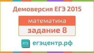 Подготовка к ЕГЭ в Новосибирске, егэцентр.рф. Задание 8. Производная. Демоверсия  по математике