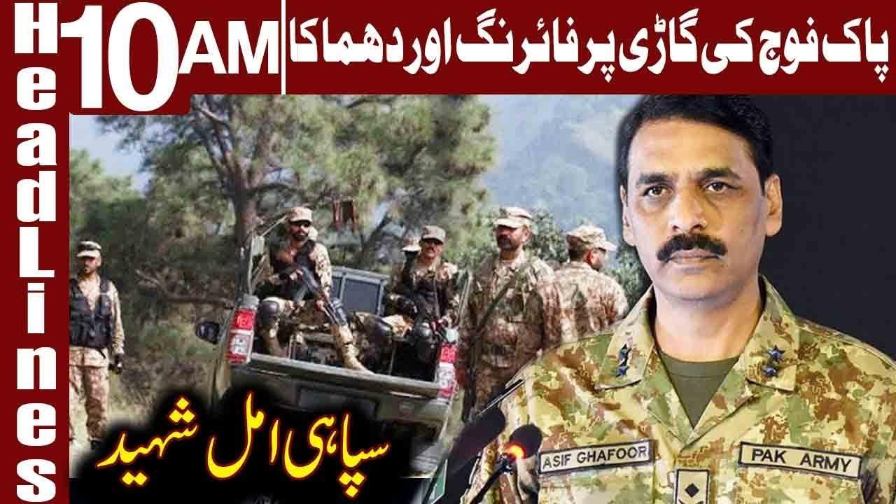 Pak Army sepoy martyred in North Waziristan terrorist attack