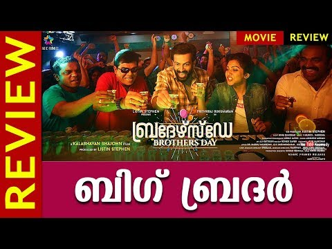 Brother's Day Malayalam Movie Review | Prithviraj | Aishwarya Lekshmi | Prayaga Martin | Kaumudy