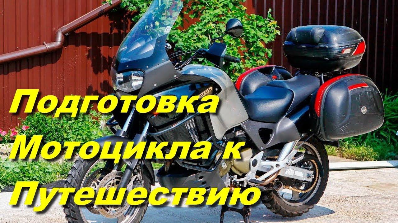 Подготовка мотоцикла к путешествию | туристическая компания звезды путешествий
