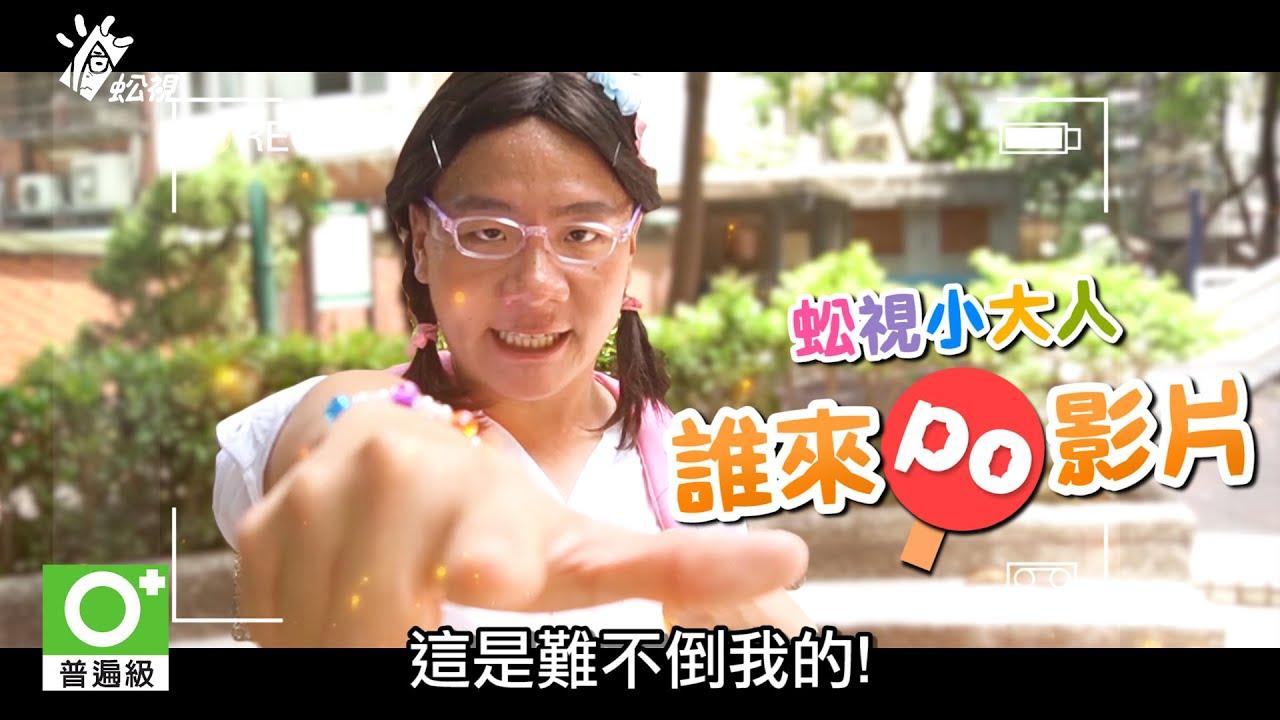 阿翰po影片 │新華國小王莉萍的暑假重大計畫?!Ft.蘇貞昌院長