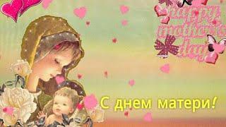 С ДНЕМ МАТЕРИ картинки gif HAPPY MOTHER'S DAY КАРТИНКИ ОТКРЫТКИ! ДЛЯ СОЦИАЛЬНЫХ СЕТЕЙ!