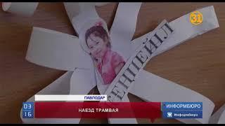 В Павлодаре трамвай сбил школьниц, погибла десятилетняя девочка