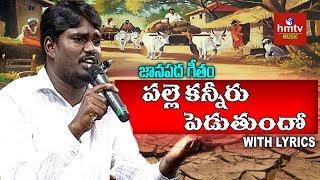 పల్లె కన్నీరు పెడుతుందో | Palle Kanneru Pedutundo Song by Sai Chand | Marmogina Pata | hmtv Music