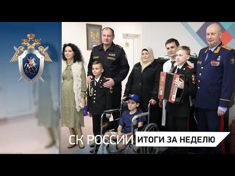 СК России: итоги за неделю 22.03.2019