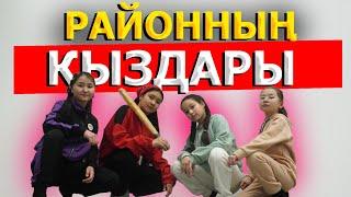 Районның қыздары / Қазақша кино