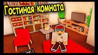 КОМНАТА МОЕЙ МЕЧТЫ - ч 2 - Minecraft - Строительный креатив 3
