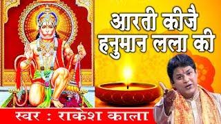 स्पेशल हनुमान जी की आरती ! आरती कीजिये हनुमान लला की ! राकेश काला ! Bala Ji Full Aarti