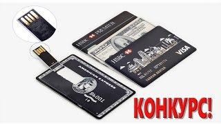 видео флешка банковская карта