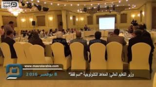 مصر العربية |  وزير التعليم العالي: المعاهد التكنولوجية «اسم فقط»