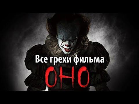 """Все грехи фильма """"Оно"""""""