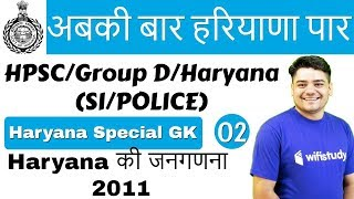 11:00 PM - Haryana Special General Knowledge for HPSC/Group D/SI/Police by Sandeep Sir | Day#2