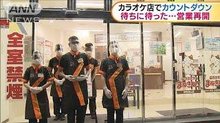 「ステップ3」への移行受け 都内カラオケ店が再開(20/06/12)