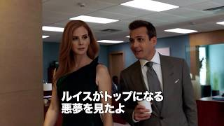 SUITS/スーツ シーズン2 第8話