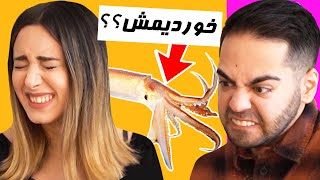 WHY DID WE EAT THIS?? چرا اینو خوردیم آخه؟؟