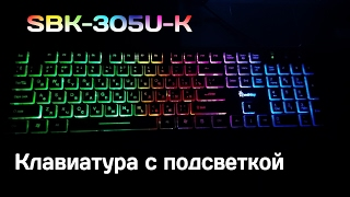 smartbuy ONE SBK 305U  ОБЗОР МОЕЙ НОВОЙ КЛАВИАТУРЫ
