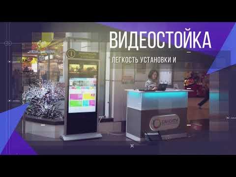 Видеостойки - бизнес 2020 года!
