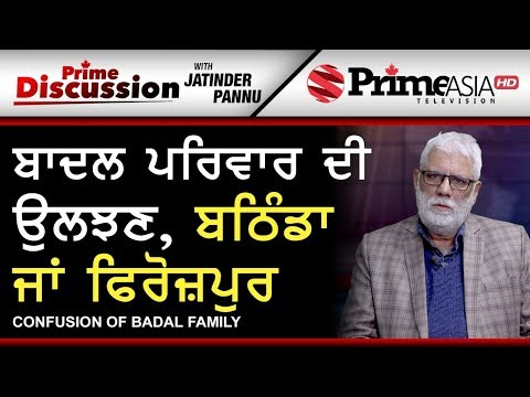 Prime Discussion (834) || Confusion Of Badal Family