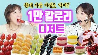 합치면 1만 칼로리? 탕후루, 뚱카롱, 머랭쿠키, 딸기…