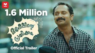 Maheshinte Prathikaram | Official Trailer | Fahadh Faasil | Dileesh Pothan | Aashiq Abu