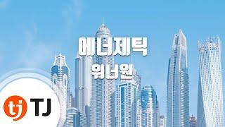 [TJ노래방] 에너제틱(Energetic) - 워너원 / TJ Karaoke