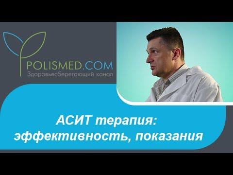 АСИТ терапия (аллергенспецифическая иммунотерапия): эффективность, показания