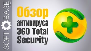 Обзор антивируса 360 Total Security(http://softobase.com/ru - бесплатные программы и игры для Windows Android и iOS В этом видеоуроке мы познакомимся с бесплатным..., 2015-04-28T09:54:59.000Z)