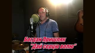 Богдан Пришляк \Дай серцю волю\