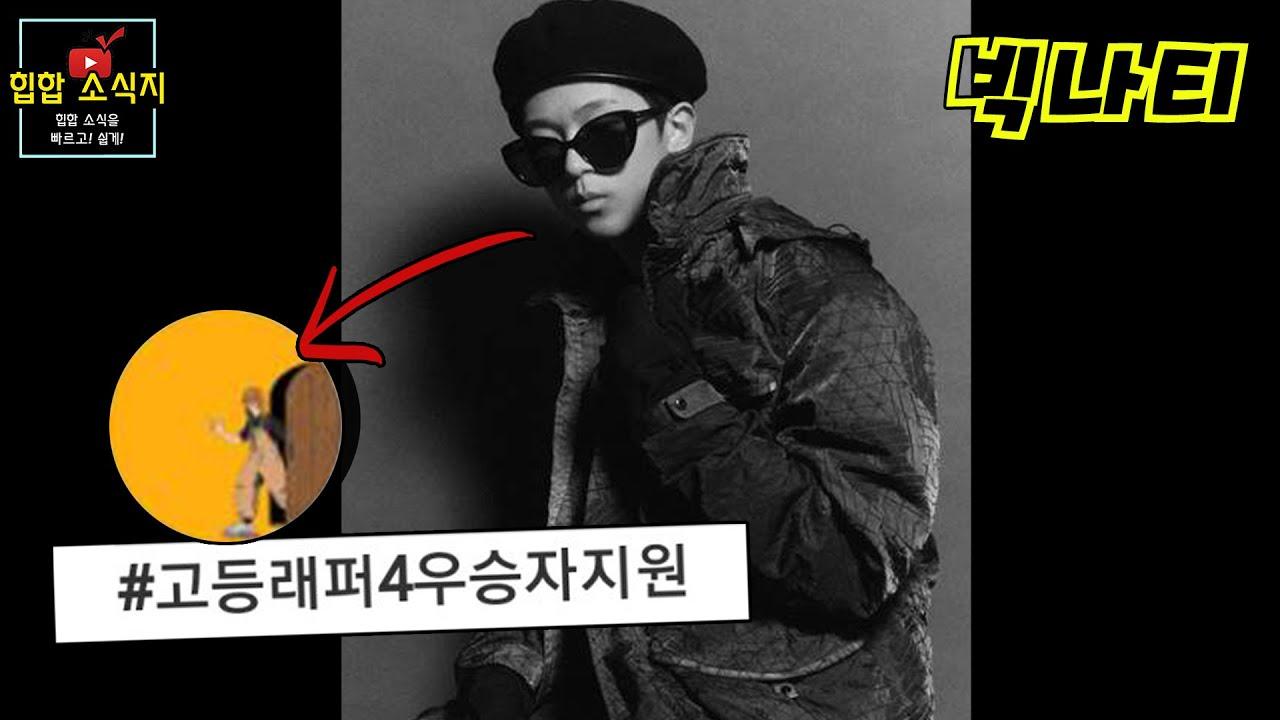 고등래퍼4 하이어뮤직 서동현 우승자지원?