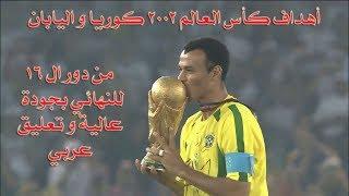 أهداف كأس العالم 2002 من دور ال16 للنهائي HD تعليق عربي