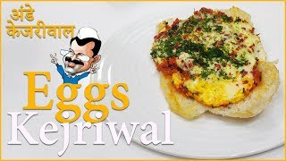 How to make Legendary Eggs Kejriwal | World Record Egg | Breakfast Egg Recipes | Chef Harpal Singh