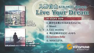 入野自由「Live Your Dream」試聴動画 入野自由 検索動画 39