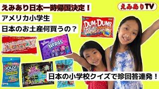 【日本一時帰国決定】アメリカンキッズ日本のお土産何買うの?知らなきゃ困る!日本の小学校クイズで珍回答!☆ Shopping souvenirs for Japanese friends!