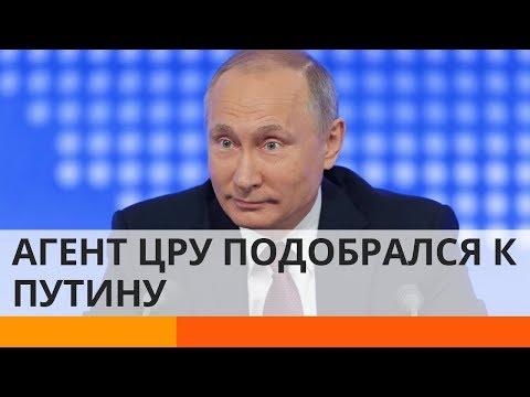 Агент ЦРУ под носом у Путина: кто он и почему «экстренно» покинул Россию