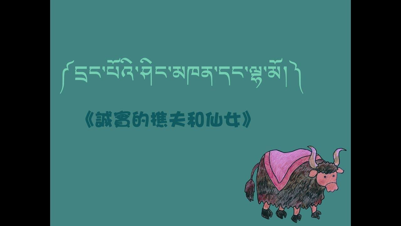 德祺書坊--藏族寓言故事--4.誠實的樵夫和仙女 - YouTube