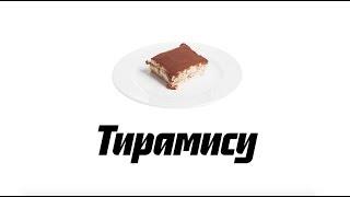 Тирамису — классический рецепт итальянского десерта