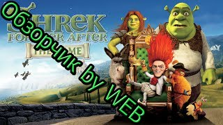 Shrek Forever After The Game PC 2010 - ОБЗОР/Геймплей