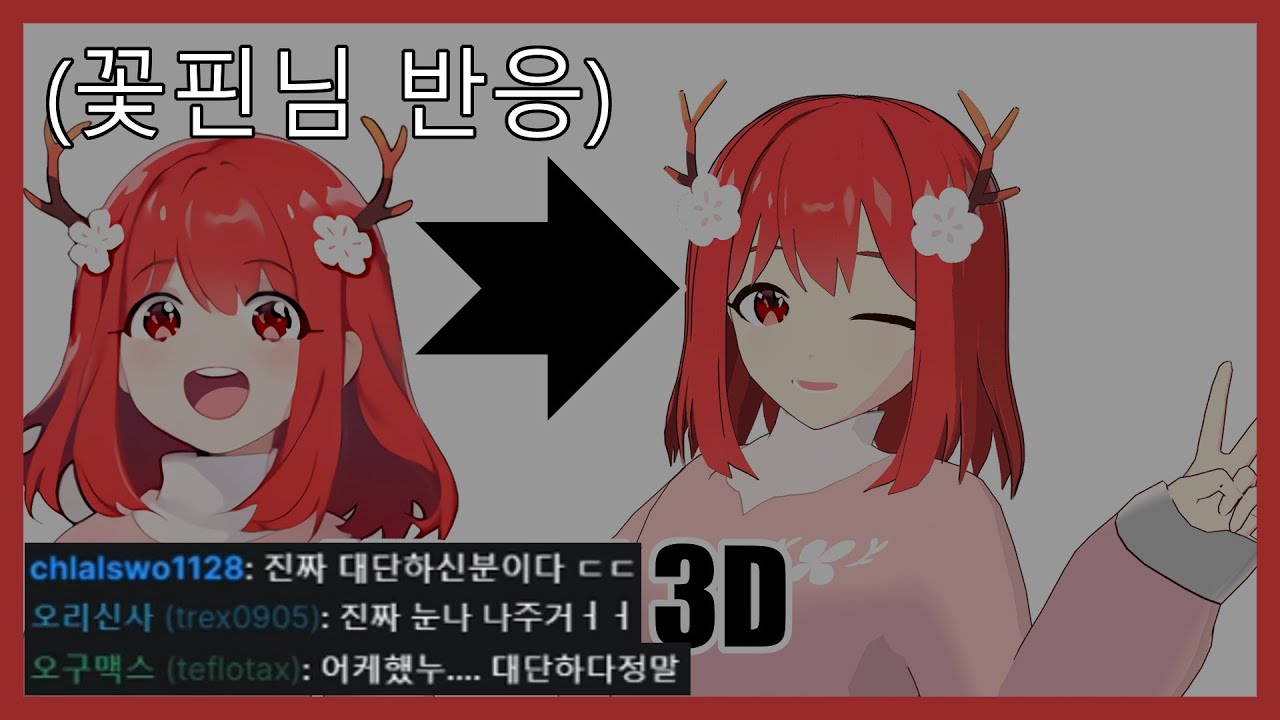 꽃핀님 반응 - 꽃핀 2021 비추얼 3D 모델